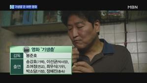 192개국 역대 최대 판매…'기생충'은 어떤 영화?