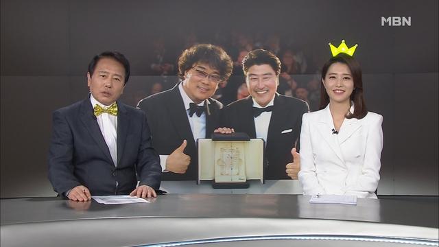 5월 26일 MBN 뉴스8 클로징