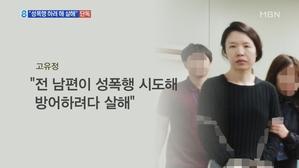 [단독] 고유정