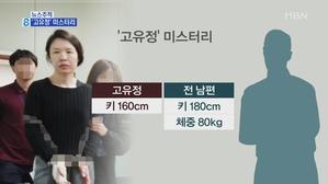 [뉴스초점] 입 꾹 다문 고유정, 미스터리 풀릴까?