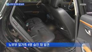 시흥서 노부부 일가족 4명 숨진 채 발견…극단적 선택 추정