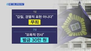 '건물주 갑질' 전단지 배포…대법