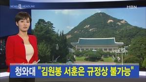 김주하 앵커가 전하는 6월 10일 뉴스8 주요뉴스