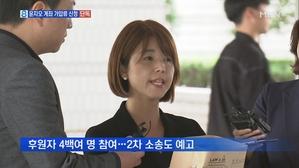 [단독] 윤지오 계좌 가압류 신청 방침…4백여 명 집단 소송