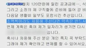 거짓 사연에 속아 줄줄이 '소액후원'…누리꾼들 집단소송