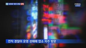 [단독] 성매매 단속하랬더니…'성접대 뇌물' 받은 경찰