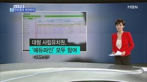 김주하의 6월 10일 뉴스초점-한유총의 후안무치