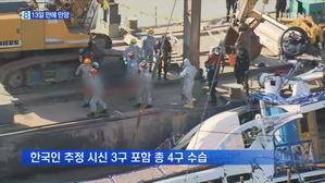 침몰 13일 만에 인양…실종자 시신 4구 수습