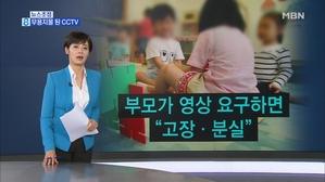 김주하의 6월 11일 뉴스초점-무용지물 된 CCTV