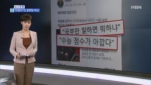 김주하의 6월 12일 뉴스초점-'만점자'의 잘못된 비난