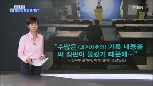 김주하의 6월 13일 뉴스초점-질문 안 받는 브리핑?