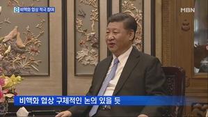 시진핑 북 신문에 기고문…비핵화 협상 적극 참여