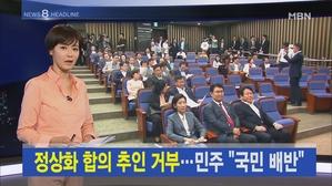 김주하 앵커가 전하는 6월 24일 뉴스8 주요뉴스