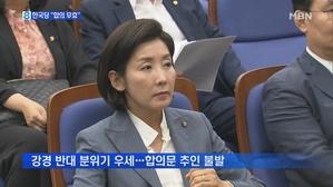 한국당, 의총서