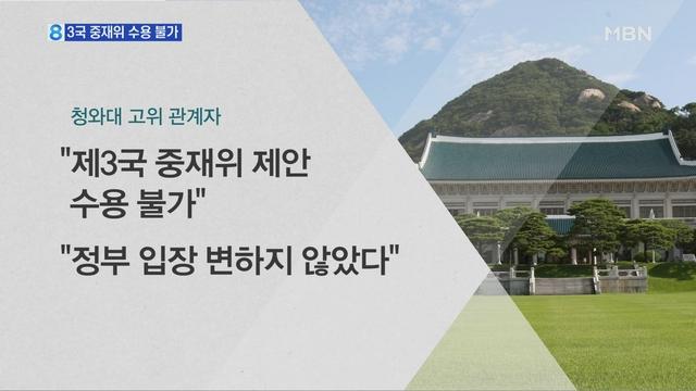 """청와대 """"일본이 요구한 `제3국 중재위` 수용 불가"""""""