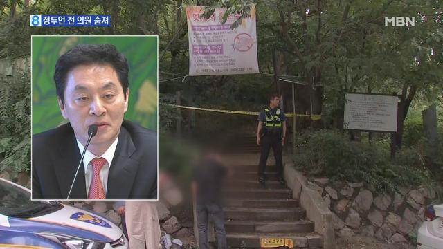 """경찰 """"정두언 전 의원 숨진 채 발견""""…자택에서 유서 발견"""