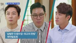김수미의 독설 속 따뜻함…'살벌한 인생수업-최고의 한방' 첫 방송