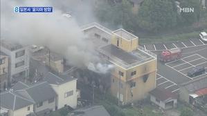 일본 교토서 대형 방화…16명 사망