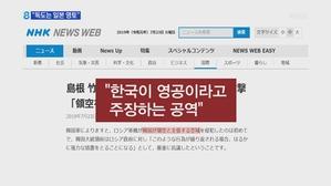 일본, 자위대기 급발진…