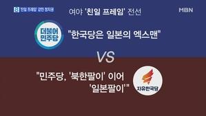민주당 vs 한국당, '친일 프레임' 격돌…나경원