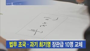 8월 9일 뉴스8 주요뉴스
