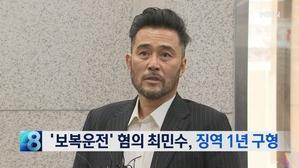 [뉴스8 단신] '보복운전' 최민수에 징역 1년 구형…