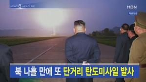 8월 10일 뉴스8 주요뉴스