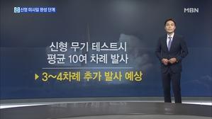 북한, 보름 새 5차례나 발사…신형 미사일 완성 단계