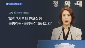 청와대, 관계장관 '화상회의' 논란…야당