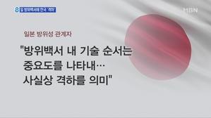 [일본] 일본, 방위백서에서 한국 '격하'…일 의원들 방한 연기