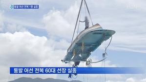 VPS 꺼진 채 뒤집혀 떠밀려온 어선…60대 선장 실종