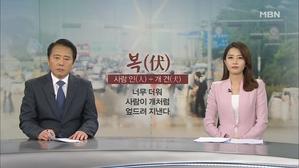 8월 10일 MBN 뉴스8 클로징