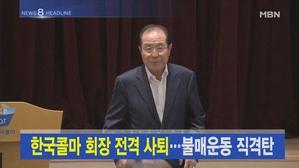 8월 11일 뉴스8 주요뉴스