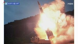 북, 새 무기 시험 사격…신형 전술지대지 미사일 추정