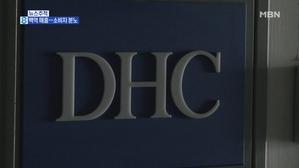 [뉴스추적] 일본 DHC '혐한 방송' 왜?