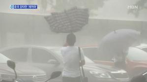 '태풍 레끼마' 중국 저장성 강타…사망·실종자 48명으로 늘어