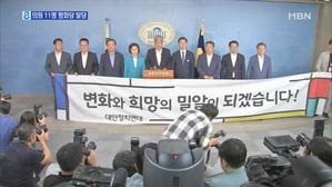 의원 11명, 민주평화당 탈당…당권파