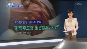 김주하의 8월 12일 뉴스초점-예산만 축내는 뉴딜정책