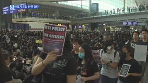 홍콩 시위대 공항 점령…항공기 운항 전면 중단