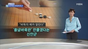 김주하의 8월 13일 뉴스초점-100억짜리 바둑판이라니?