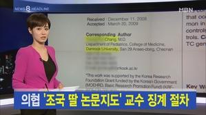 김주하 앵커가 전하는 8월 21일 뉴스 8 주요뉴스