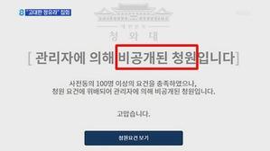 '고대판 정유라' 비공개된...