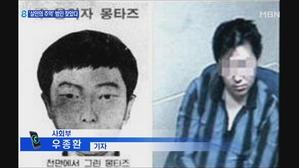 '살인의 추억' 화성연쇄살...