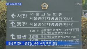 '경찰총장' 영장 발부 송...