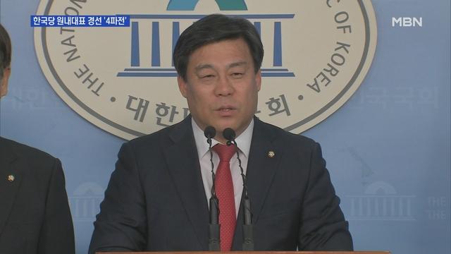 한국당 원내대표 경선 대진표 확정…최종 후보 `4파전`