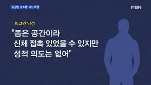 1.3초 '곰탕집 성추행'...