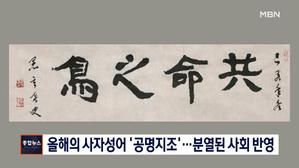 [종합뉴스 단신] 교수신문...