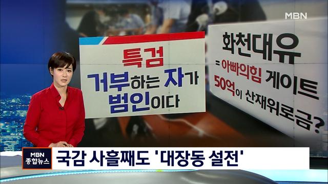 국감 사흘째도 화천대유 공방…국힘 게이트 vs 박영수는 빼라 - MBN