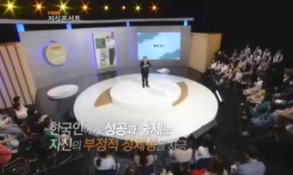 [한국인의 심리..