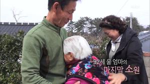 92세 울 엄마의 마지막 소원